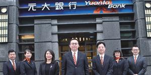 元大銀行最值得客戶信賴的銀行
